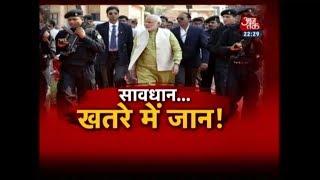 PM Modi की जान को किससे खतरा है? | विशेष