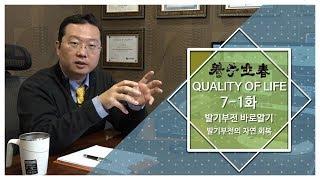 [발기부전의 자연 회복]  발기부전 자연 회복이 가능? (발기부전 비뇨기과 전문의 박성훈)