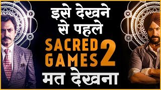 SACRED GAMES कहानी अब तक | All Episodes Summary, everything you need to know before Sacred Games 2