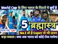 भारतीय टीम के पास इस World Cup के लिए अपने पिटारे में हैं 5 'ब्रह्मास्त्र जिनका नही हैं कोई तोड़...