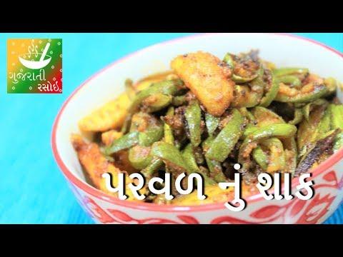 Parval Nu Shaak - પરવળ નું શાક   Recipes In Gujarati [ Gujarati Language]   Gujarati Rasoi