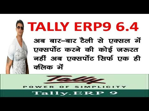 Tally Erp9 6.4 -  Export Tally Data (Ledgers) Export Data From Tally To Excel By Using ODBC