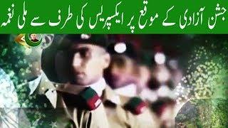 Jashn e Azadi kay Moka Par Express News Ki Taraf Say Mili Nagma