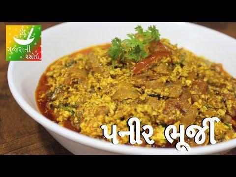 Paneer Bhurji Recipe | Paneer Nu Shaak | Recipes In Gujarati [ Gujarati Language] | Gujarati Rasoi