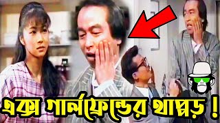 Kaissa Funny Ex Girlfriend Drama | Bangla New Comedy Dubbing