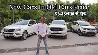 Cars Starting From 3 Lakh Only | सबसे सस्ती गाड़िया | My Country My Ride