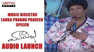 Music Director Lanka Prabhu Praveen Speech @ Vanavillu Audio Launch || Pratheek, Shravya Rao