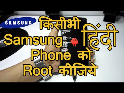 How To Root Any Samsung Device Universal Method HINDI 2016