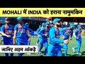 जानिए क्यों Mohali में Team India के सामने South Africa होगा पस्त | INDvsSA | Mohali T20 |Sports Tak