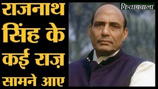 Rajnath Singhकी जीवनी में Atal, Modi, Advaniसे जुड़ी कई नई बातें पता चलीं | Kitabwala