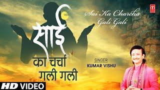 गुरुवार Special भजन I साईं का चर्चा गली गली Sai Ka Charcha Gali Gali I KUMAR VISHU I HD Video Song