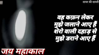 Mahakal Attitude status in hindi (हिंदी शायरी) Videos