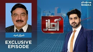 Sheikh Rasheed Exclusive | Awaz | SAMAA TV | 11 July 2019
