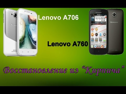 Восстановление из состояния кирпича Lenovo A706 / Lenovo A760