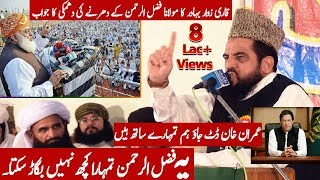 Qari Zawar Bahadur Reply to Fazal ur Rehman About His Dharna & Well Done Imran Khan For UNA Speech