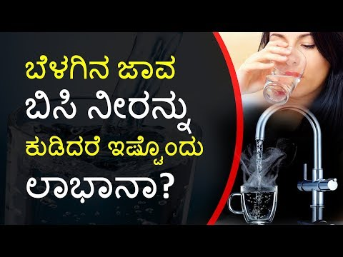 Uses of Drinking Hot Water in Kannada: Hot Water Benefits to Stay Healthy | Water Therapy Tips