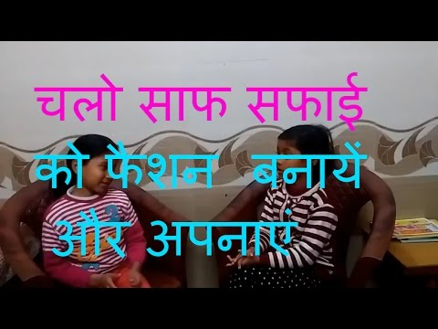 Swachh bharat abhiyan I two cute girls discussion on clean india