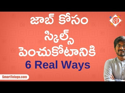 6 Real Ways to increase skill for your Next Job after college | Top Job Skills in Telugu