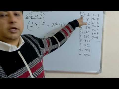 Learn cube root within 10 sec
