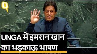 Imran Khan ने UN में कहा, Kashmir से कर्फ्यू हटते ही होगा खूनखराबा | Quint Hindi