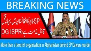 More than a terrorist organisation in Afghanistan behind SP Dawars murder: DG ISPR   15 Nov 2018