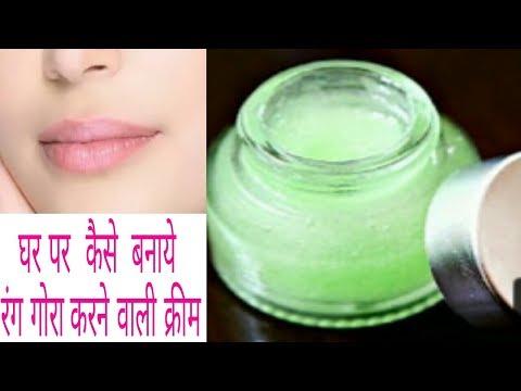 fairness cream at home | get fair,glowing,spotless skin | DIY body lotion | skin whitening cream