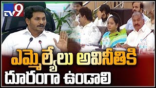 AP CM Jagan gives advice to YCP Ministers about MLAs - TV9