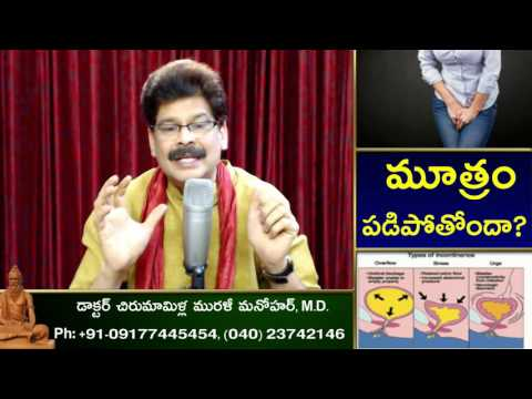 Urine Leakage, Causes and Ayurvedic Treatments in Telugu by Dr. Murali Manohar Chirumamilla, M.D.