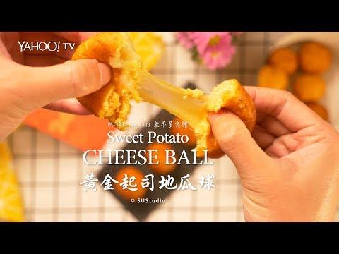 黃金起司地瓜球/Sweet Potato Cheese Ball【Yahoo TV 小當家】