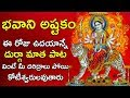 Download  శుక్రవారం ఉదయాన్నే భవాని అష్టకం వింటే మీ దుర్గతులన్ని పోతాయి - Bhavani Ashtakam | Durga Devi Songs MP3,3GP,MP4