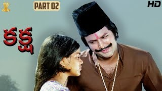 Kaksha Movie Full HD Part 2/12 | Sobhan Babu | Sridevi | Latest Telugu Movies | Suresh Productions