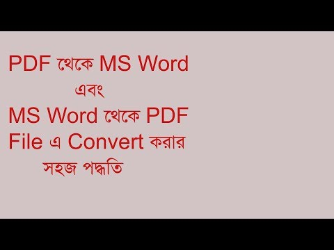 How to convert pdf file to ms word and ms word to pdf in bangla