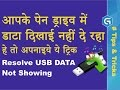 Resolve Pen Drive / USB DATA Not Showing Simple Tricks & Tips
