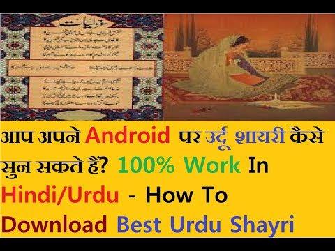 Urdu Shayri Android App In Hindi/Urdu