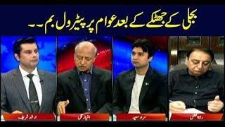 Power Play | Arshad Sharif  | ARYNews | 31 October 2018