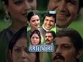 Download Aanchal - Hindi Full Movie - Rajesh Khanna | Raakhee | Rekha - Bollywood Popular Movie MP3,3GP,MP4