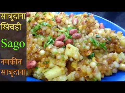Sabudana khichdi recipe in hindi | namkeen sabudana recipe | sago recipe in hindi | साबूदाना खिचड़ी