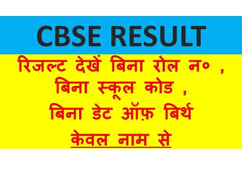 CBSE RESULT WITHOUT ROLL NO  ,  WITHOUT SCHOOL CODE , WITHOUT CENTER CODE || RESULT  BY NAME