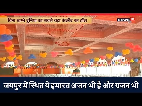 जयपुर में स्थित ये इमारत अजब भी है और ग़जब भी