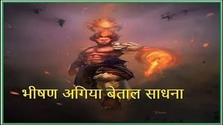betal sadhana mantra-बेताल साधना मन्त्र