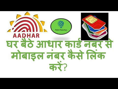 How to link Aadhaar card with mobile number (SIM) [Airtel, idea, Vodafone, Jio, Bsnl,  Airtel etc]