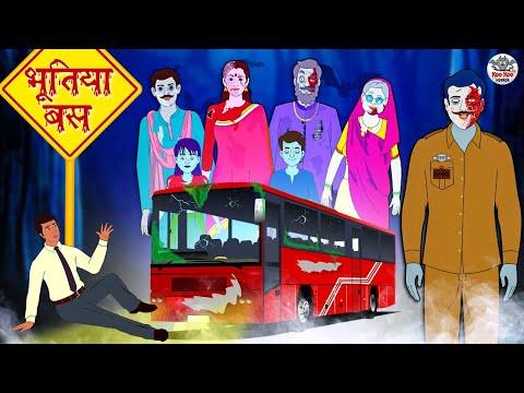 Xxx Mp4 भूतिया बस Hindi Horror Story Chudail Ki Kahaniya Stories In Hindi Koo Koo TV Hindi Horror 3gp Sex