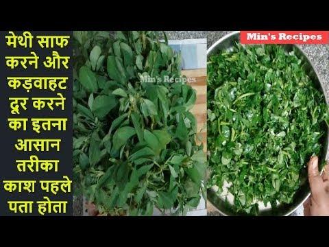 मेथी को साफ करने का आसान तरीका | How to Clean Methi Saag- Fenugreek leaves by Min's Recipes