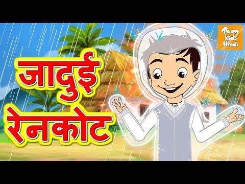 पापड़वाला की सफलता Hindi Kahaniya Moral