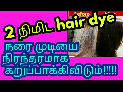 Permanent herbal hair dye in Tamil/2 நிமிட hair dye நரை முடியை நிரந்தர கறுப்பாக்கிவிடும்!!!!!