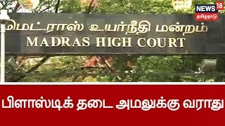 Breaking News: Chennai High Court Refuses To Stay TN Plastic Ban