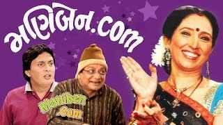 Maniben.com   Superhit Comedy Gujarati Natak   Imtiaz Patel   Ketki Dave, Jaideep Shah