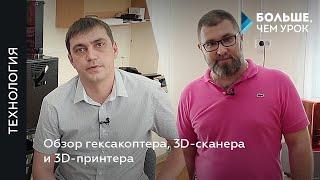 Обзор гексакоптера, 3d-сканера и 3d-принтера
