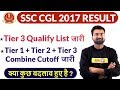 SSC CGL 2017 Result Out II Tier 3 Qualify I Tier 1 + Tier 2 + Tier 3 Combine Cutoff I पूर्ण जानकारी