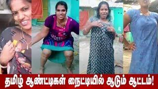தமிழ் ஆண்டிகள் நைட்டியில் ஆடும் ஆட்டம்! கண்ணு கூசுது - | Tamil Aunty Dance | Tamil Girl Dubsmash |